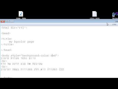 HTML  CSS - שינוי צבע רקע הדף