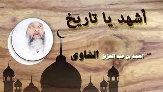 روائع الشيخ احمد عبد بن عبد العزيز الشاوى | اشهد يا تاريخ