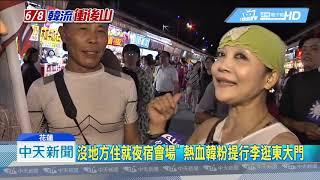 20190608中天新聞 沒地方住就夜宿會場 熱血韓粉提行李逛東大門