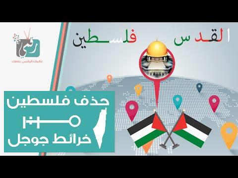 حذف فلسطين من خرائط جوجل Youtube