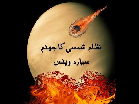 Planet Venus : Inferno of Solar System (In Urdu) سیارہ وینس: نظام شمسی کا  جہنم