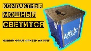 Обзор фрай-фризера MK-PF1F С ПОДСВЕТКОЙ. Что внутри?