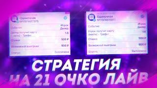 постер к видео СТРАТЕГИЯ НА 21 ОЧКО ЛАЙВ НА МАСТИ / 1XBET