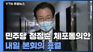 민주당 정정순 체포동의안 내일 표결...'방탄국…