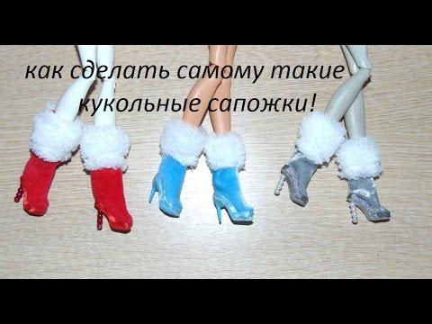 Как сделать зимние сапоги для кукол фото 653