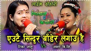 Download टिका सानु र आशा बि.सीले एउटा श्रीमान संग बिहेगर्ने पक्का,New Live Dohori 2077 Tika Sanu 🆚  Aasha Bc