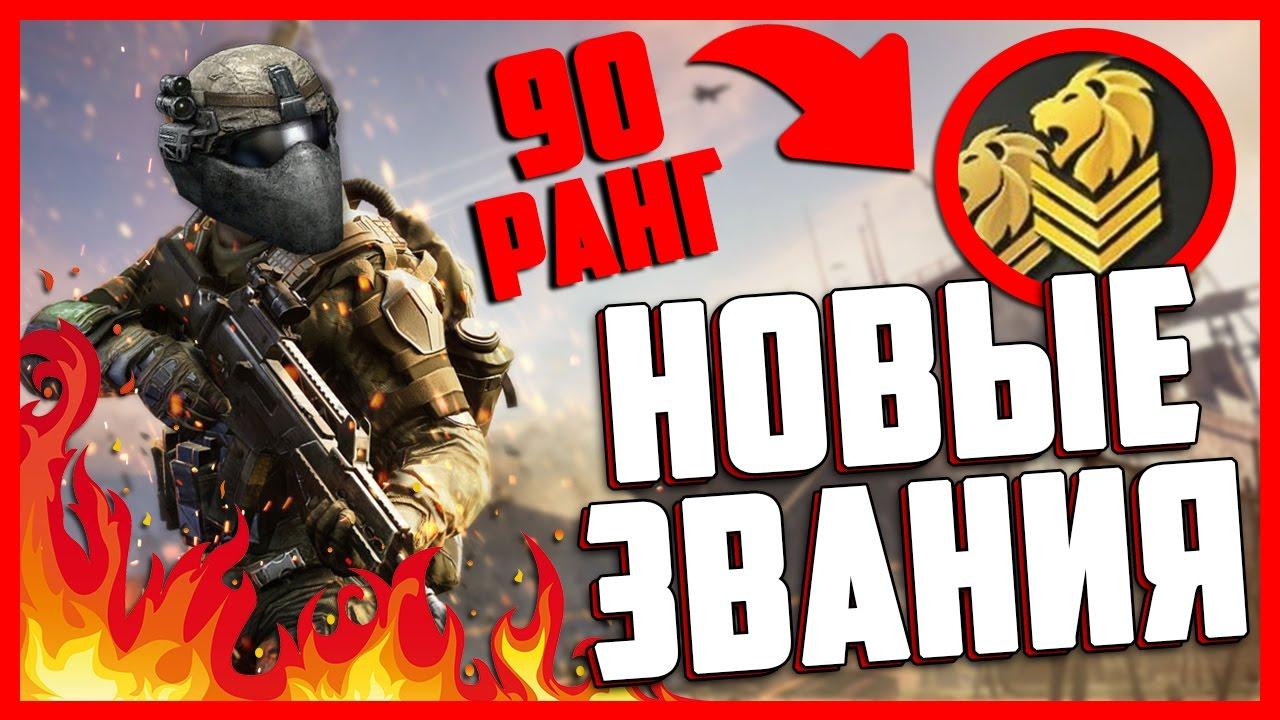 НОВЫЕ РАНГИ В WARFACE 90 РАНГ УЖЕ СКОРО YouTube