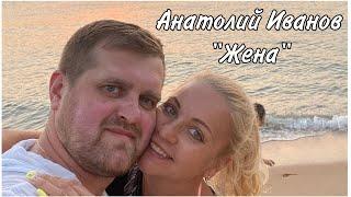Любимой жене- на годовщину свадьбы.Кавер версия Дениса Майданова «Жена» Анатолий Иванов