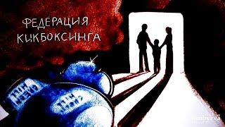 Тори Воробьева - Песочная анимация для Федерации Кикбоксинга