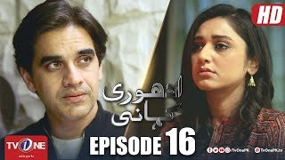 Adhuri Kahani | Episode 16 | TV One Drama | 3 January 2019