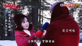 【台灣演義】達賴喇嘛 流亡一甲子 2019.03.10  | Taiwan History