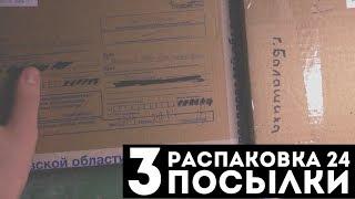 Розпакування #24 - ВІДРАЗУ 3 ПОСИЛКИ