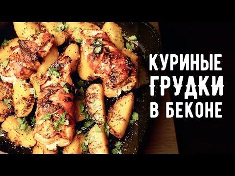Куриные грудки в беконе с сыром