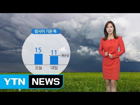 [날씨] 내일 오늘보다 더 쌀쌀...낮부터 추위 부르는 비 / YTN