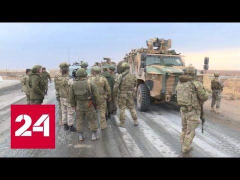 Российские и турецкие военные провели инспекцию в Сирии - Россия 24