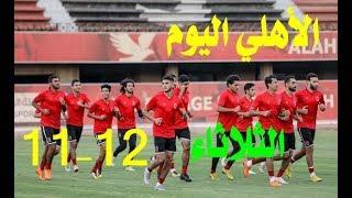 جديد أخبار الأهلى اليوم الثلاثاء 11-12-2018 وصفقات جديدة تحت قيادة محمود الخطيب