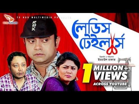 Ladies Tailor | লেডিস টেইলর | Akhomo Hasan, Moushumi Hamid,Rashed Mamun| Bangla Comedy Natok  2019