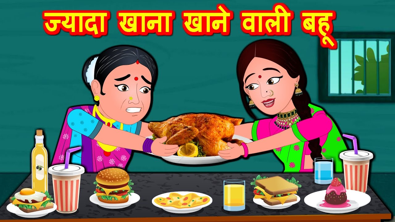 ज्यादा खाने वाली बहू Hindi Kahaniya  | Saas Bahu Kahaniya || Hindi Stories  Hindi Comedy Stories