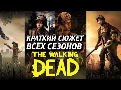 КРАТКИЙ СЮЖЕТ ВСЕХ СЕЗОНОВ ИГРЫ THE WALKING DEAD