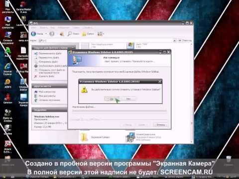 Как установить гаджеты на Windows xp