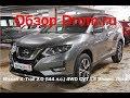 Nissan X-Trail 2019 2.0 (144 л.с.) 4WD CVT LE Яндекс.Авто - видеообзор