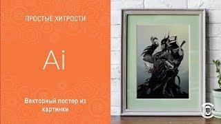 Векторный постер из картинки в Adobe Illustrator CC || Уроки Виталия Менчуковского