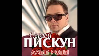 Сергей Пискун - Алые розы / ПРЕМЬЕРА!