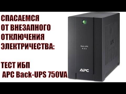 Резервный (без AVR) источник бесперебойного питания APC Back-UPS 750VA