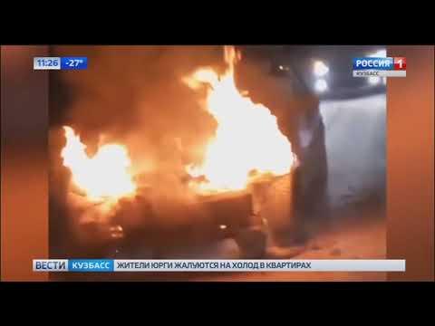 В Кемерове горящая иномарка попала на видео