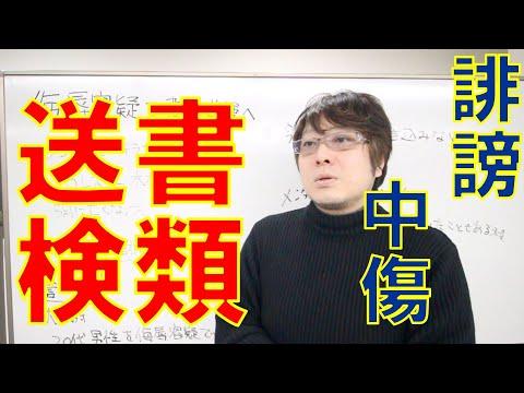 【ついに動いた!!】木村花さん 騒動 ウェブ書き込み 男性 侮辱罪で書類送検