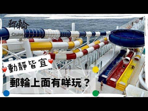 【郵輪】香港公海遊:雲頂夢號玩什麼 / Cruising Resumed: Things to do onboard the Genting Dream (Subtitled)
