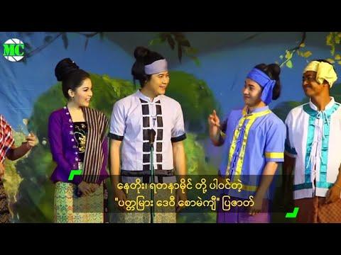 """""""Padamyar Daewi Saw Mae Kyi"""" Rakhine History Drama Staged In National Theater"""