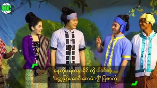 """Padamyar Daewi Saw Mae Kyi"" Rakhine History Drama Staged In National Theater"