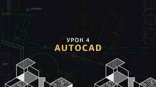 Основы AutoCAD для дизайнеров интерьера. Урок 4.