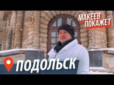 Подольск. Подмосковье, о котором вы не знали | Макеев Покажет Московскую область