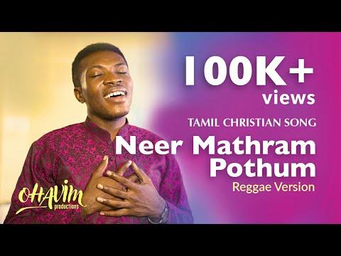 Neer Mathram Pothum Tamil Christian song 2019 - Reggae Version