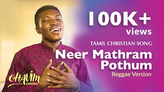 Neer Mathram Pothum Tamil Christian song 2019 - Reggae Version