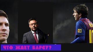 Что ждет Барселону? Испания без ЧМ 2018? Новости футбола.