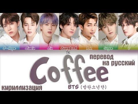 BTS (방탄소년단) – Coffee [ПЕРЕВОД НА РУССКИЙ/КИРИЛЛИЗАЦИЯ/ Color Coded Lyrics]