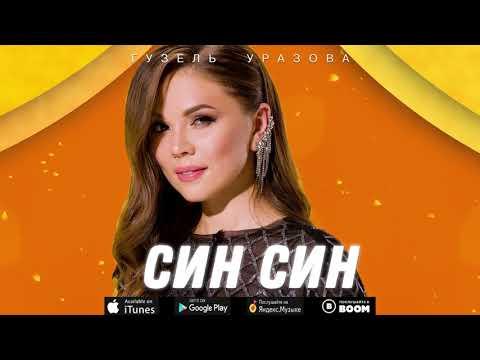 Гузель Уразова - Син Син (Премьера песни, 2019)
