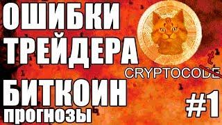 ТРЕЙДИНГ КРИПТОВАЛЮТ ОБУЧЕНИЕ, Как прогнозировать курс Bitcoin инструкция, курс биткоин прогноз BTC