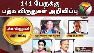 141 பேருக்கு பத்ம விருதுகள் அறிவிப்பு | 2020 Padma Awards