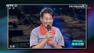 [越战越勇]周春红听到身边同事发生危险 几度想放弃工作| CCTV综艺
