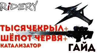 destiny 2 Шёпот Червя  Тысячекрыл  Катализатор ГАЙД