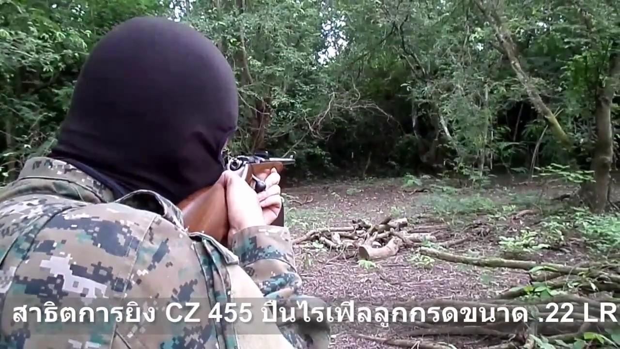 ปืนไรเฟิลลูกกรดขนาด .22 LR ปืน Cz455 Vs MP-15 (Rifle .22 LR) 12 เกลียว สาธิตการยิง