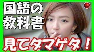【海外の反応】日本の国語の教科書身を見た中国人が驚愕!学ぶ文化とそ...
