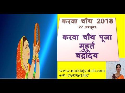 करवा चौथ 2018 27 अक्तूबर  करवा चौथ पूजा मुहूर्त चंद्रोदय by muktajyotishs