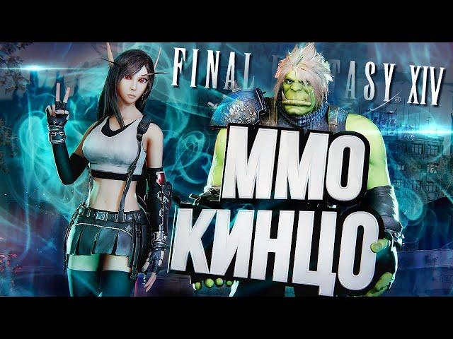 Final Fantasy XIV (видео)