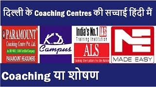 Reality of mukharjee nagar coaching || paramount coaching || kd campus || made easy || ALS coaching