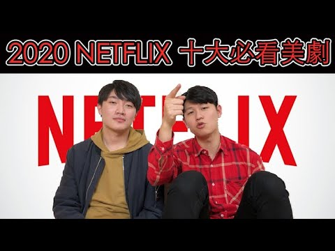 NETFLIX十部美劇推薦!2020必看!【進退兩男】